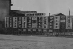 当時の医院案内看板